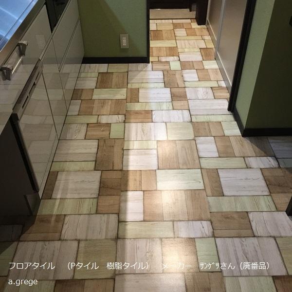 キッチン床樹脂タイル