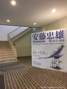 安藤忠雄原図展2